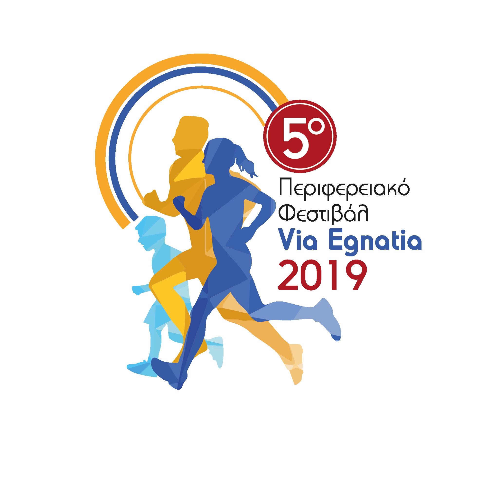Via Egnatia 2019